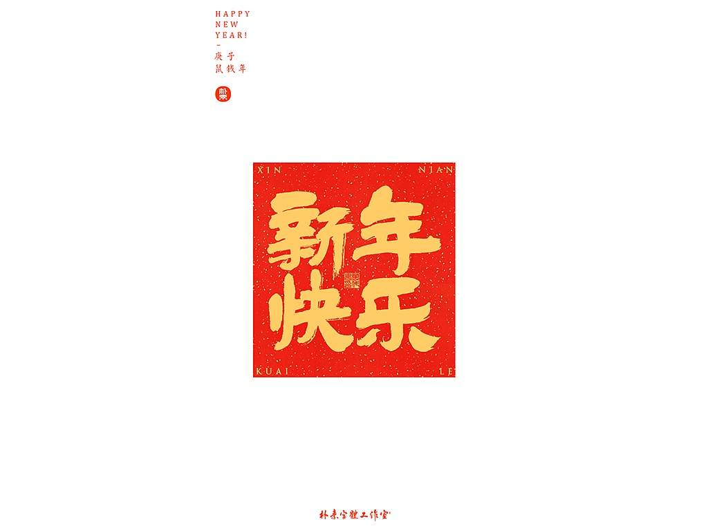 Chinese Creative Font Design-I wish everyone an early start of business.