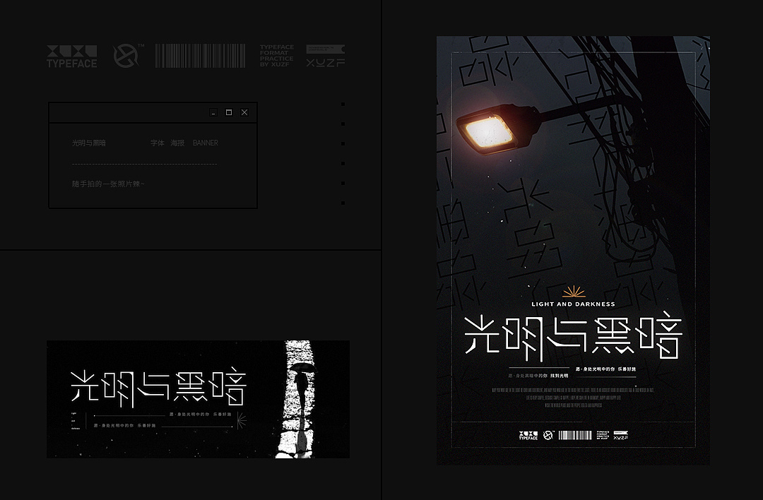 Chinese Creative Font Design-May you think as you wish