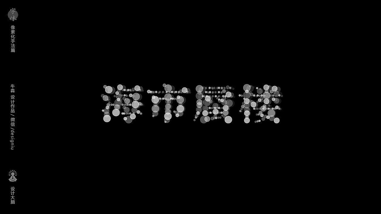 Chinese Creative Font Design-Pixel-based font design, such as mimicking light flashing
