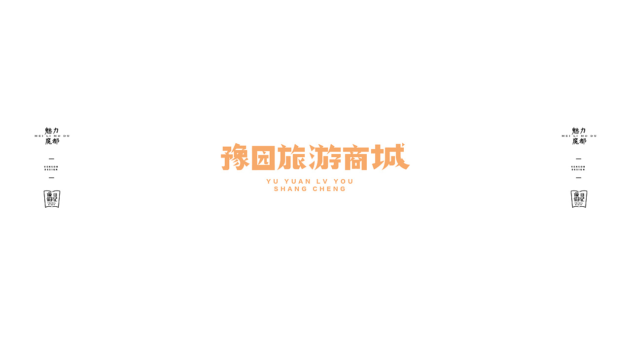 Chinese Creative Font Design-Charming Magic Capital Font Design