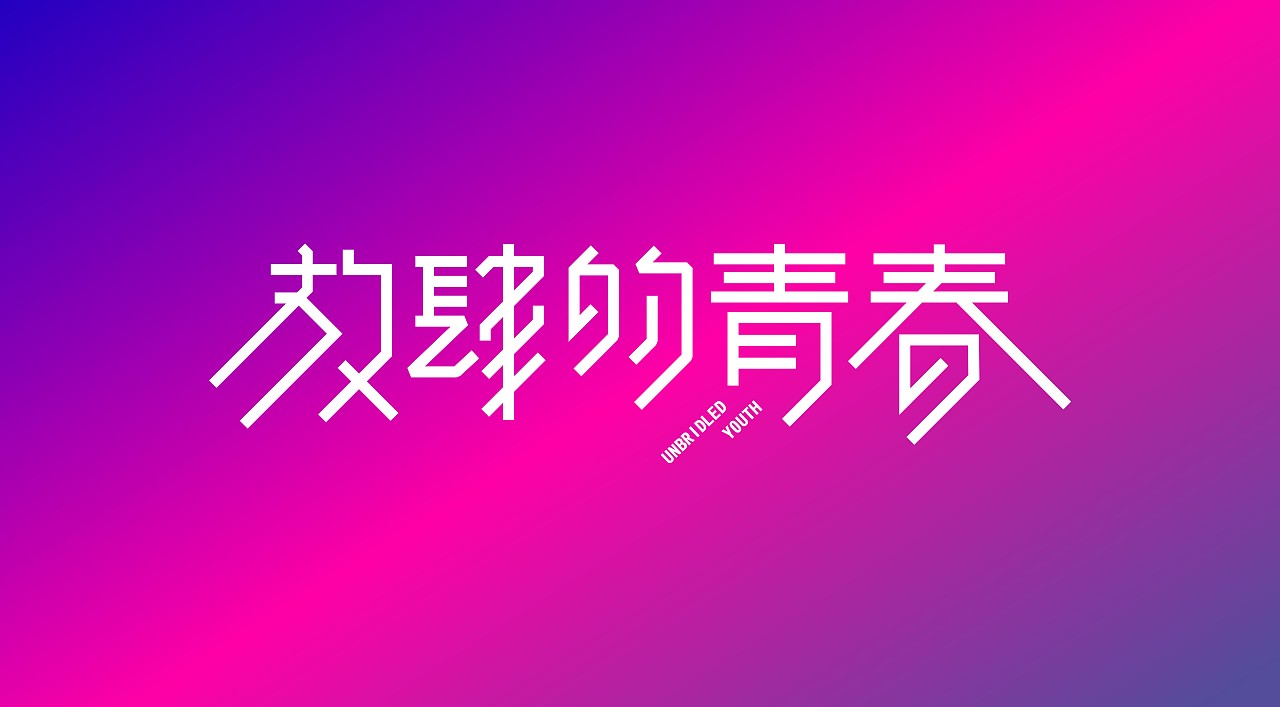 Chinese Creative Font Design-Daily font practice