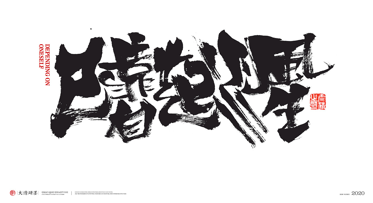 Chinese Creative Font Design-The writing style of the domineering Qing dynasty