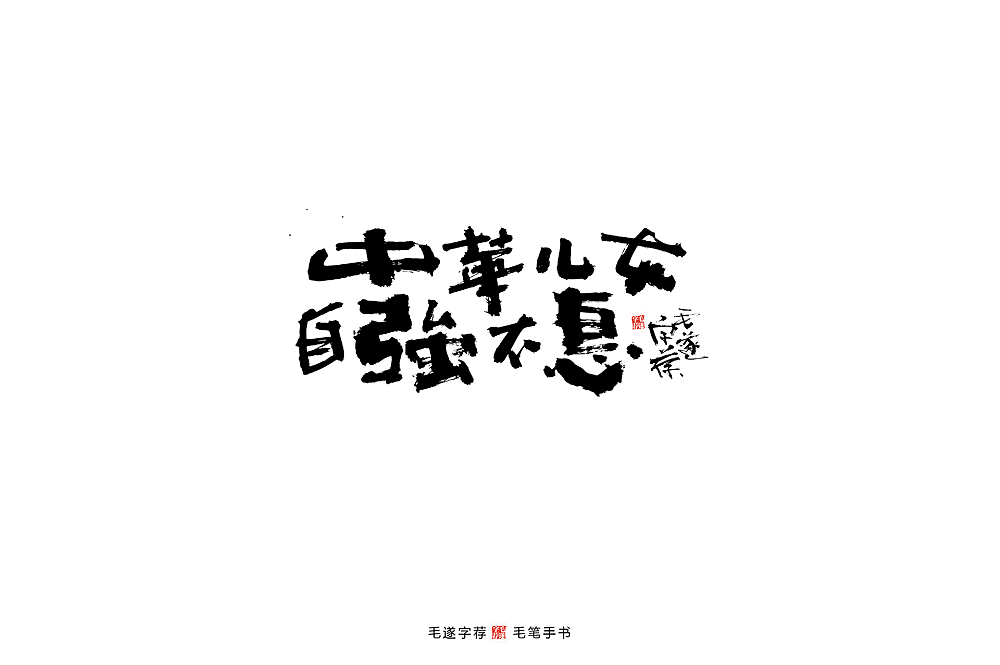Chinese Creative Font Design-Lovely brush handwriting calligraphy font