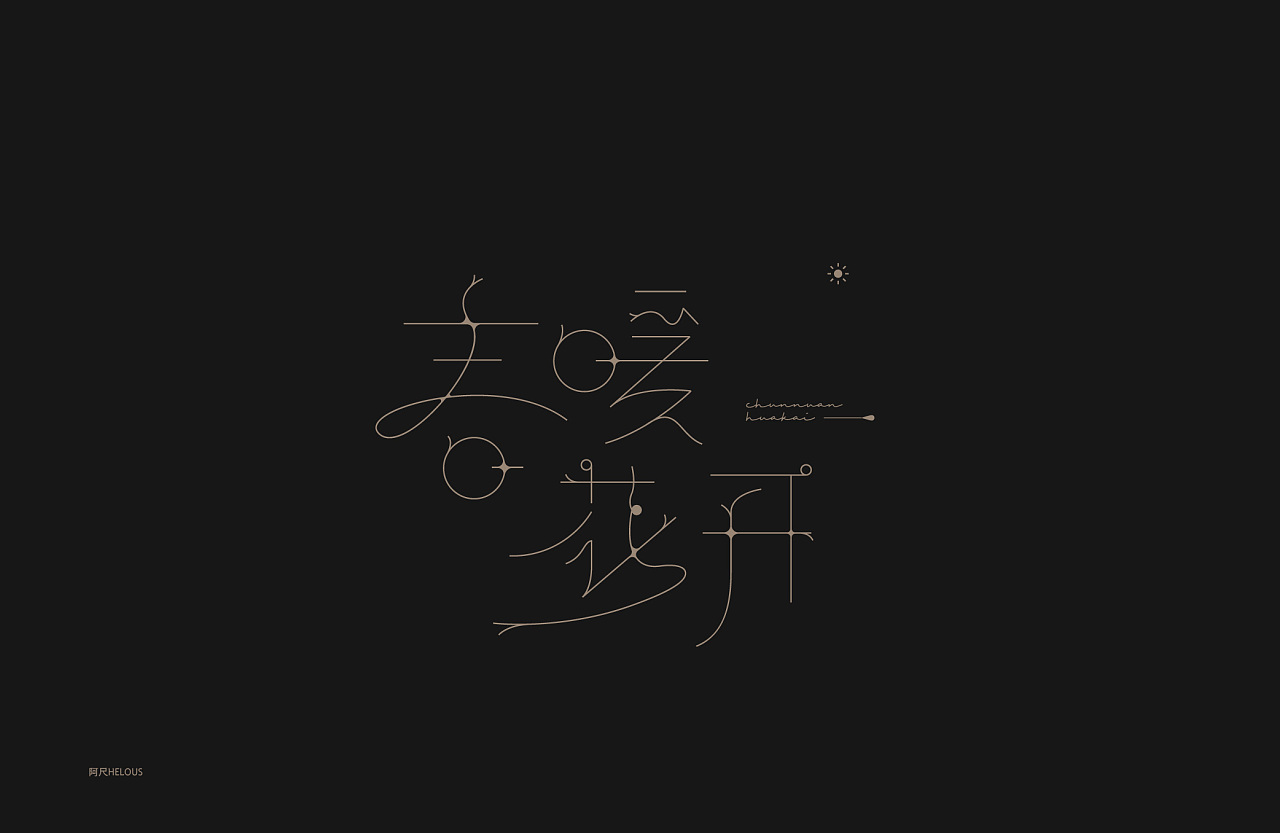 Chinese Creative Font Design-February 2019 Font Design Collection
