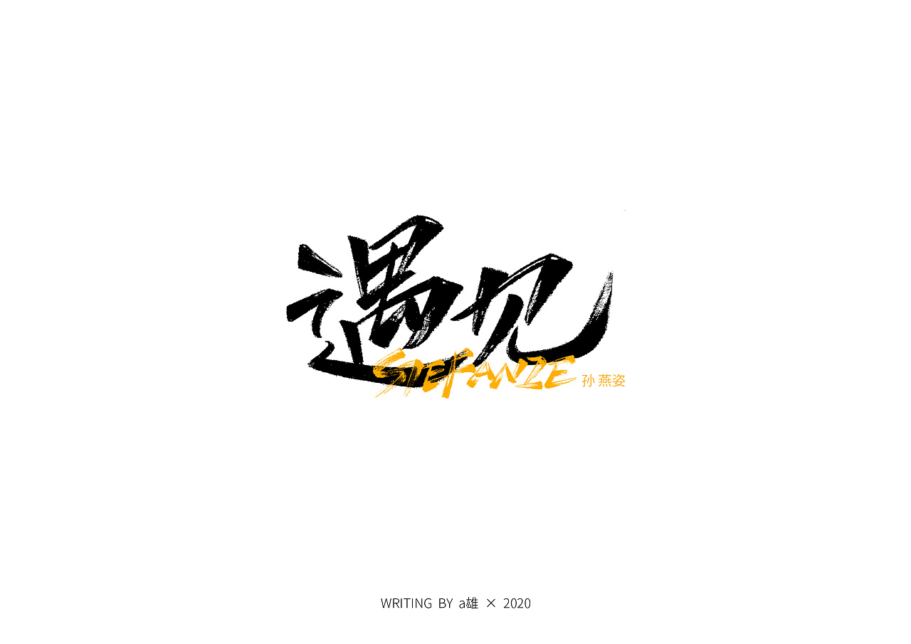 Chinese Creative Font Design-Font Design of Handwritten Song Names