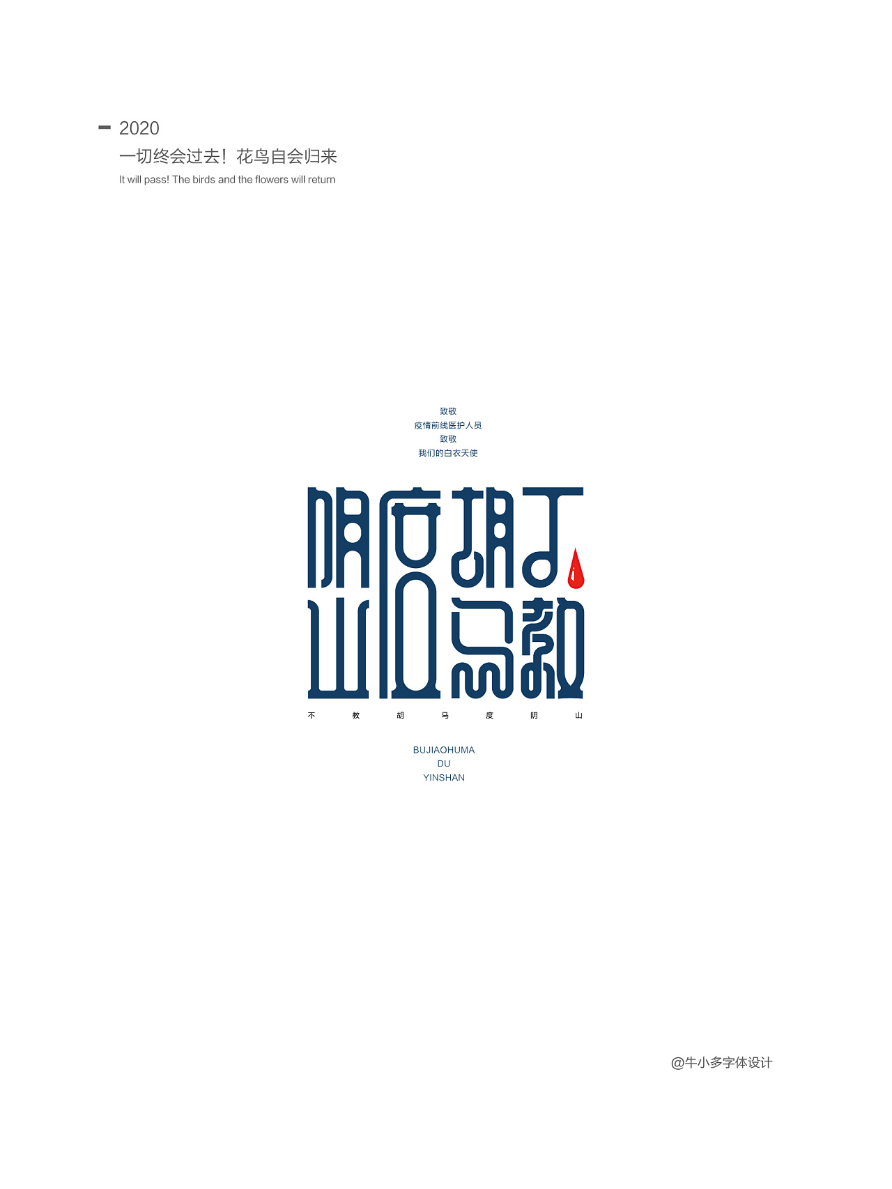 Chinese Creative Font Design-Everything will pass and flowers and birds will return!