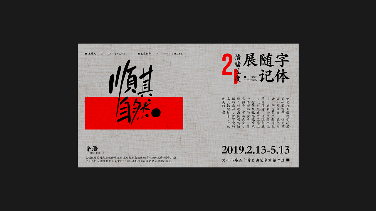 Chinese Creative Font Design-Record idioms with special typesetting.