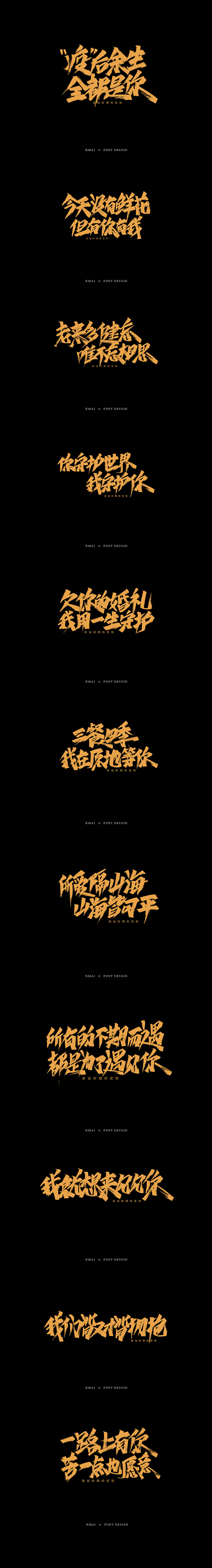Chinese Creative Font Design-The love of the new crown period, with you along the way, is willing to suffer a little.