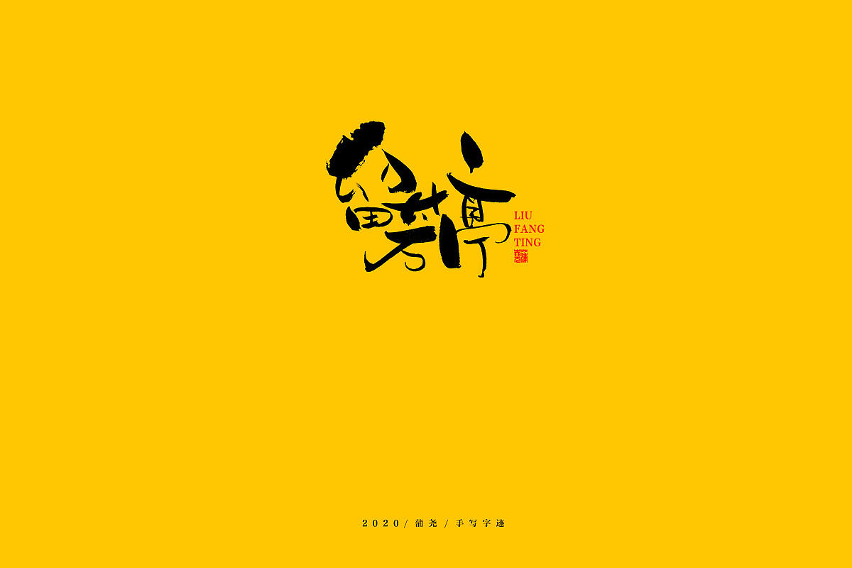 Chinese Creative Font Design-Handwritten brush font with yellow background