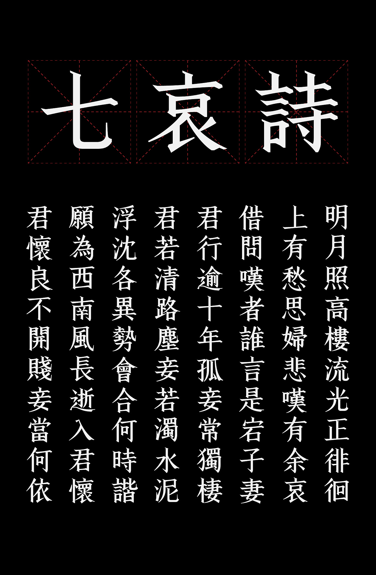Chinese Creative Font Design-What kind of mood does poet Cao zhi have in writing this poem of seven mourning?