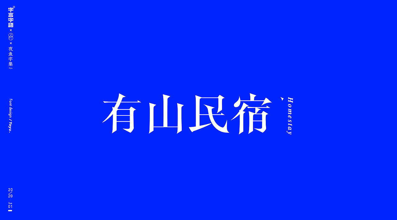Chinese Creative Font Design-[Words, Words and Expressions (Phase 8)] Night Fish Character Collection