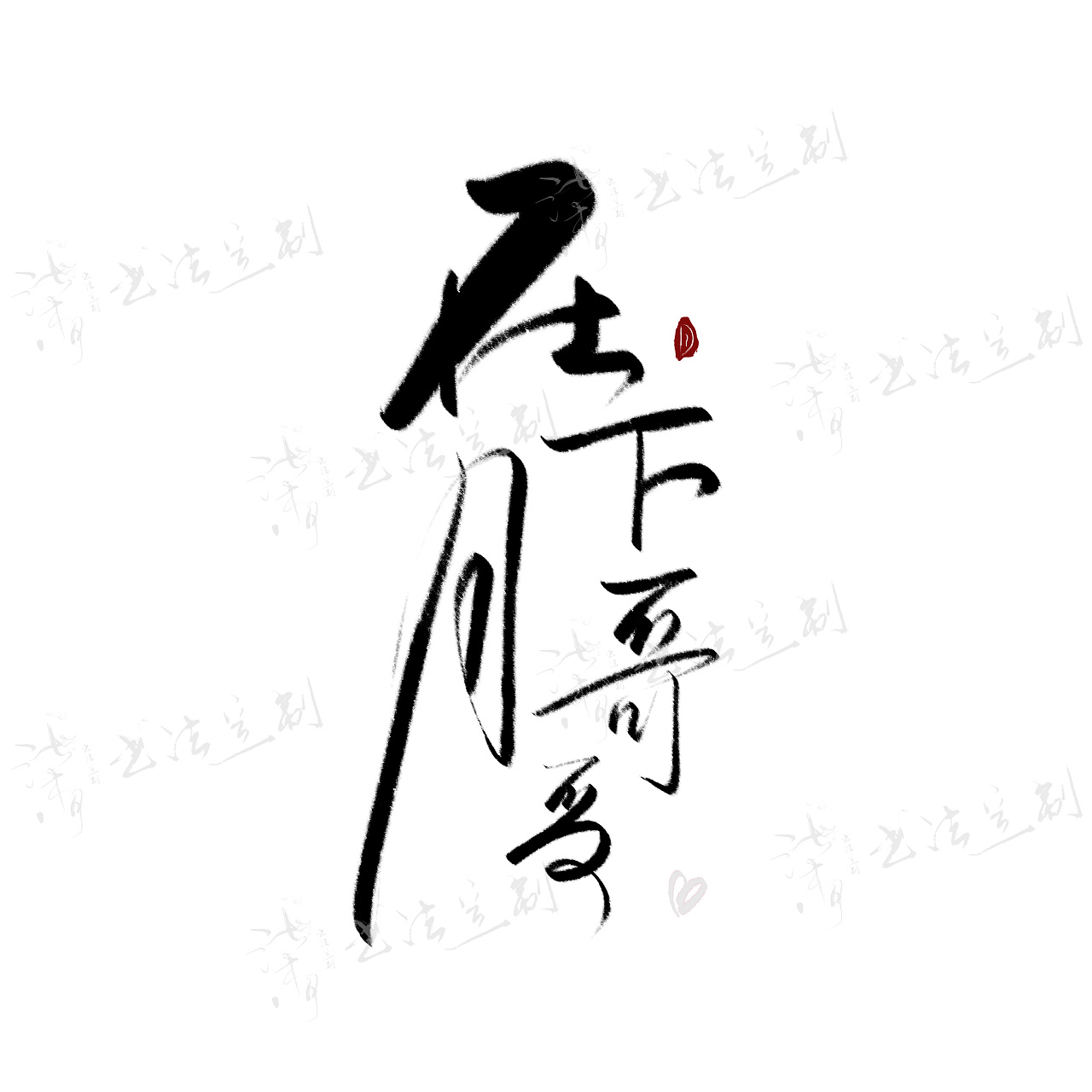 Chinese Creative Font Design-Finished inscription-natural and elegant
