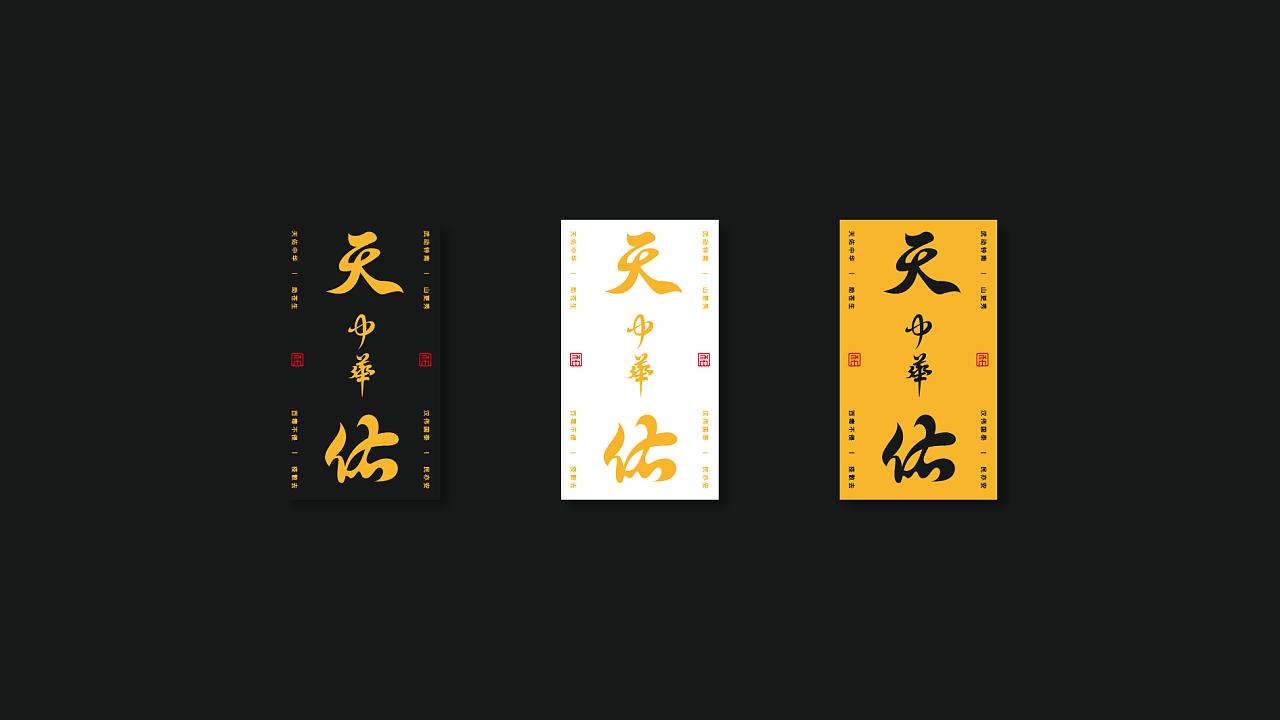 Chinese Creative Font Design-Irregular beauty