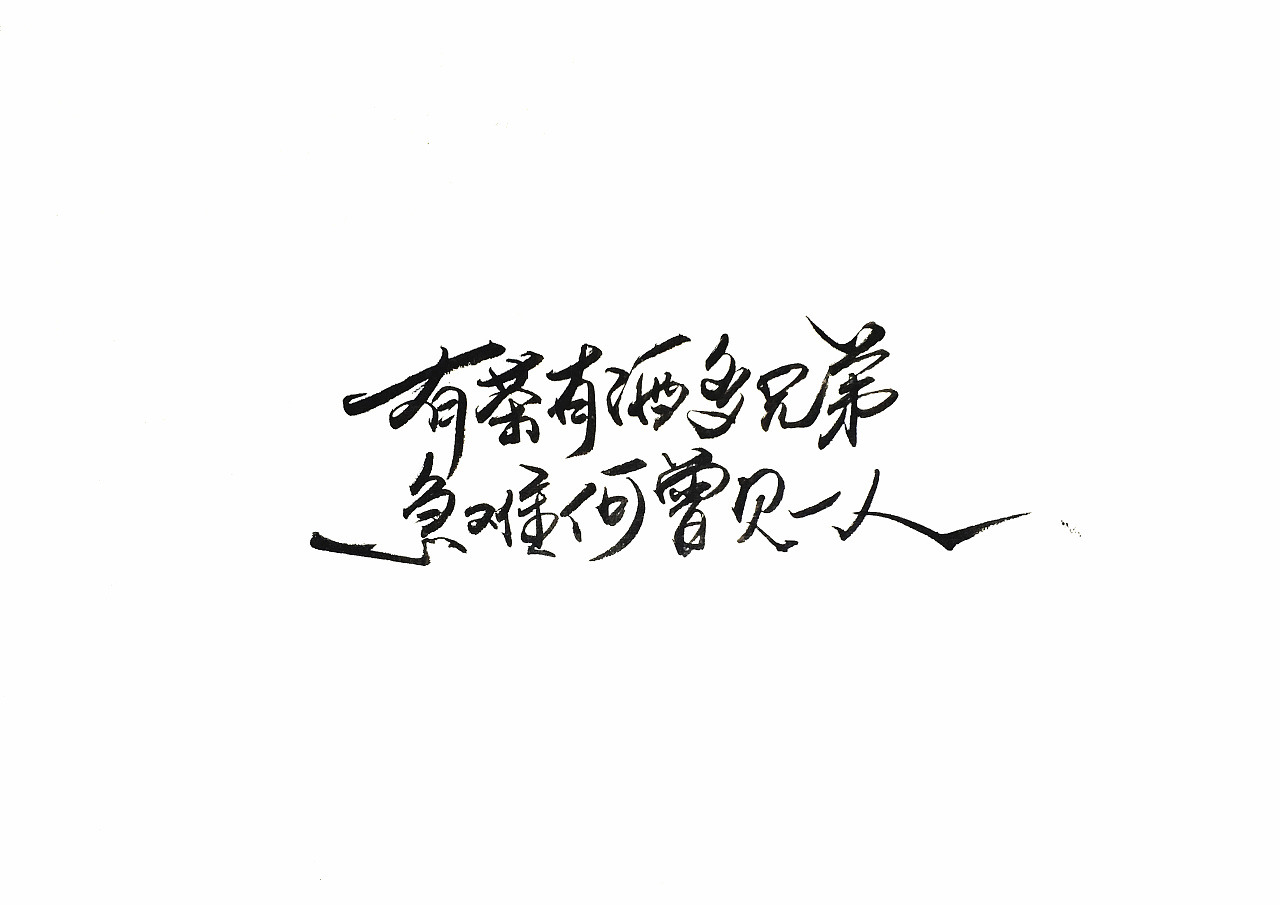 Chinese Creative Font Design-Some philosophy of life