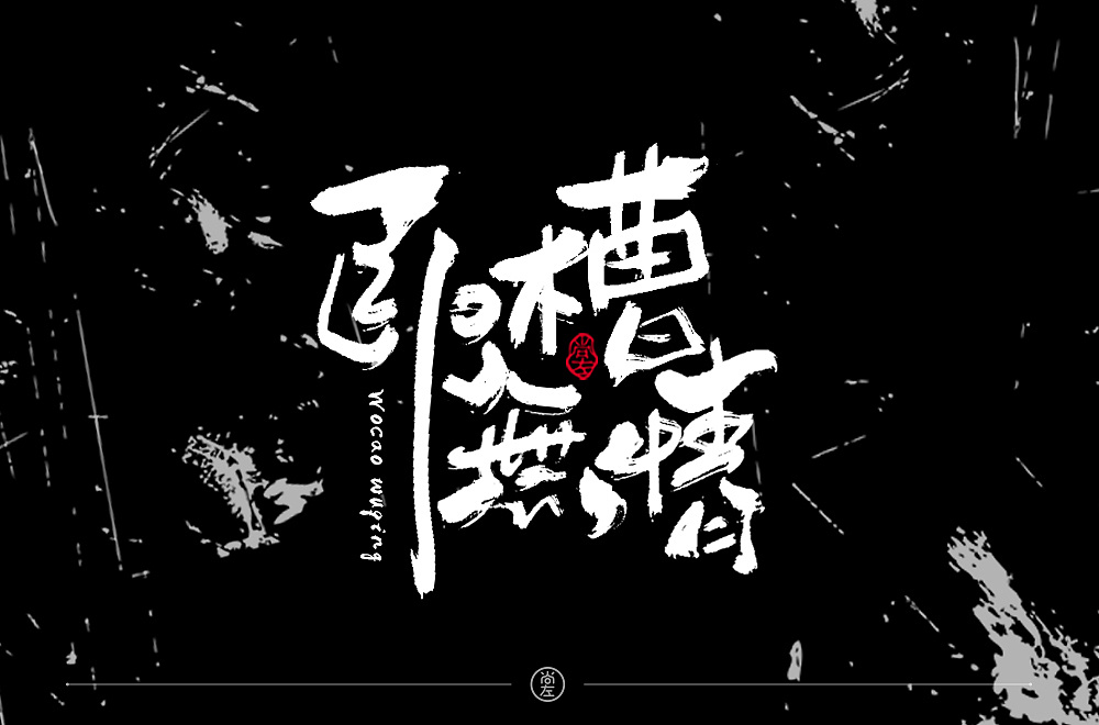 Chinese Creative Font Design-30 Cases of Font Design with Different Styles