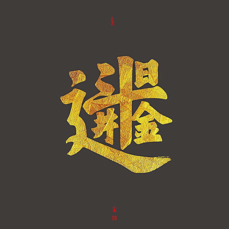 Chinese Creative Font Design-Gold handwriting brush font with gray background