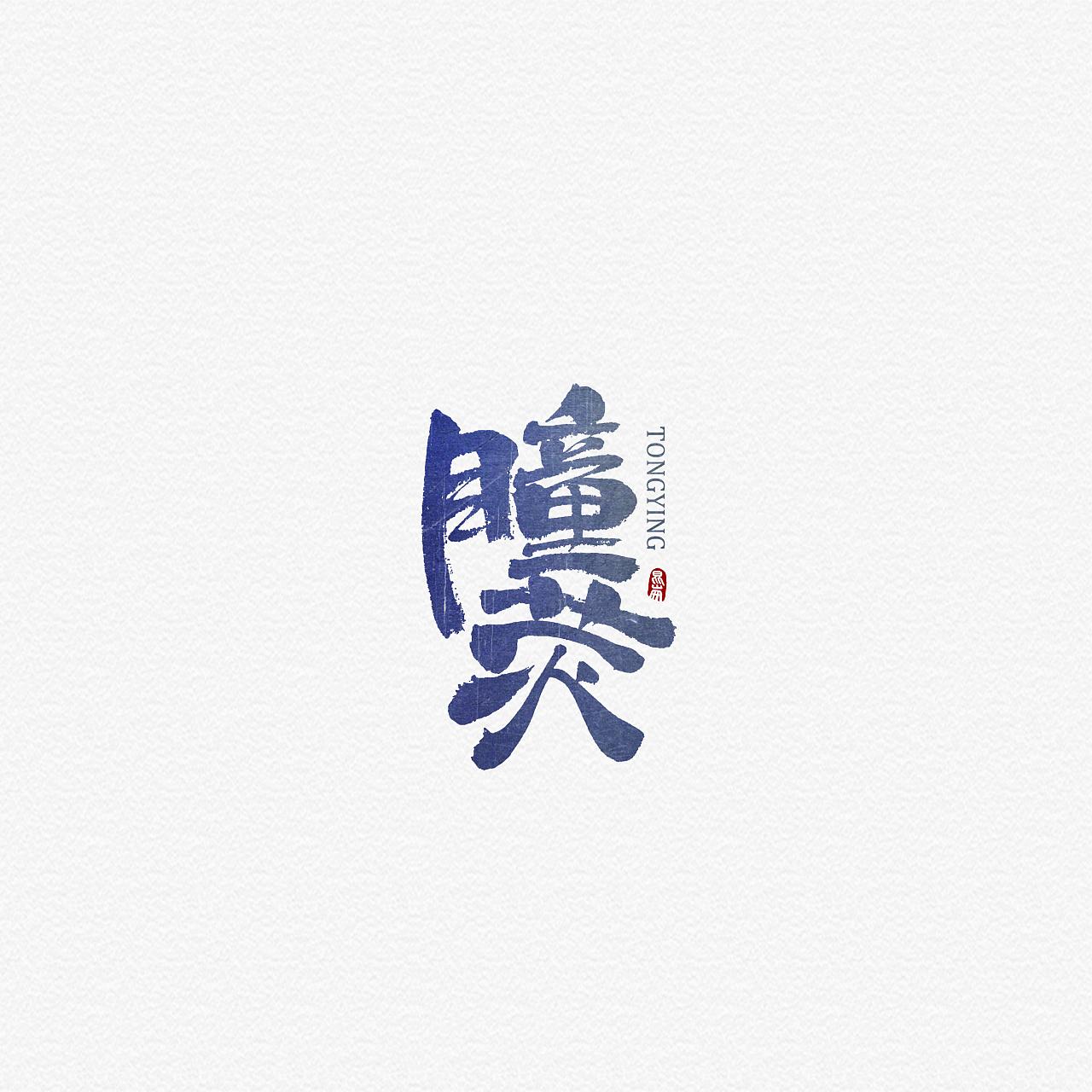 Chinese Creative Font Design-Kunlun Book-Font Practice