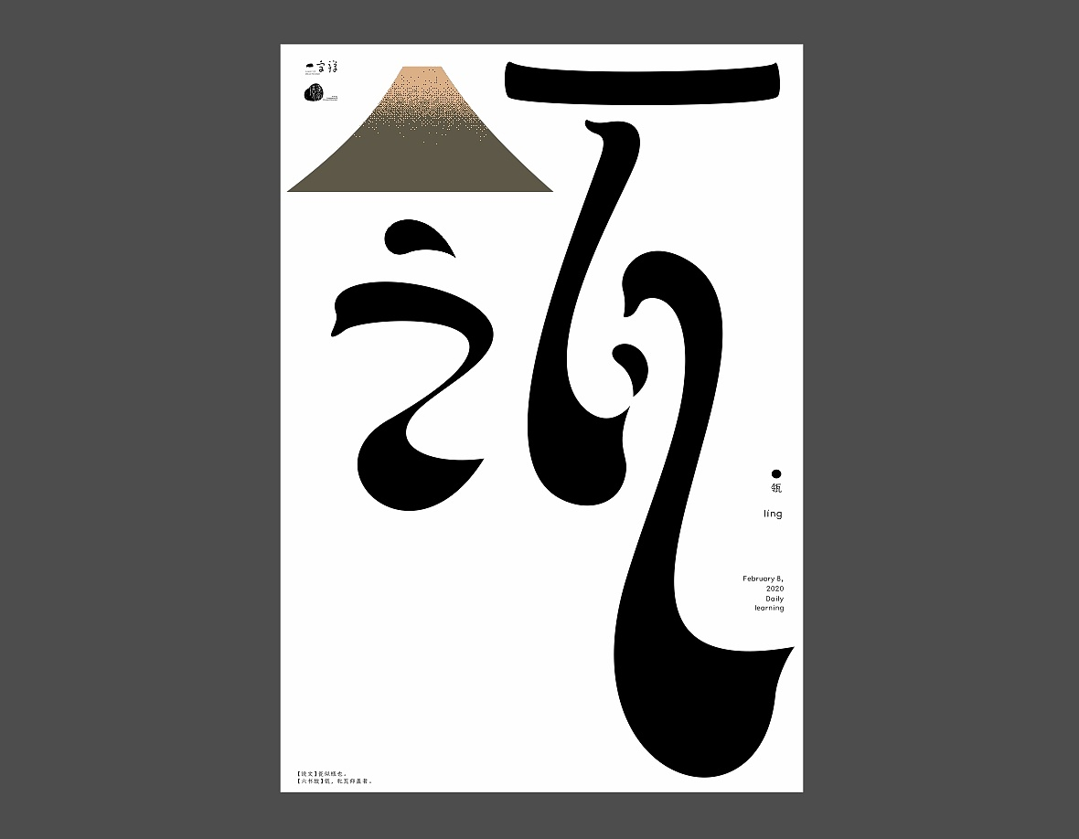 Chinese Creative Font Design-Chinese Character Context/One Word Zen-Simplicity, Not Only, Relaxation