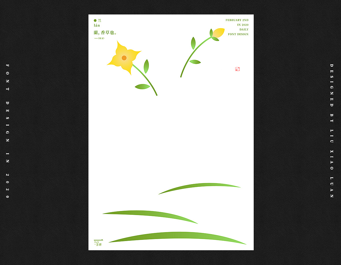 Chinese Creative Font Design-February