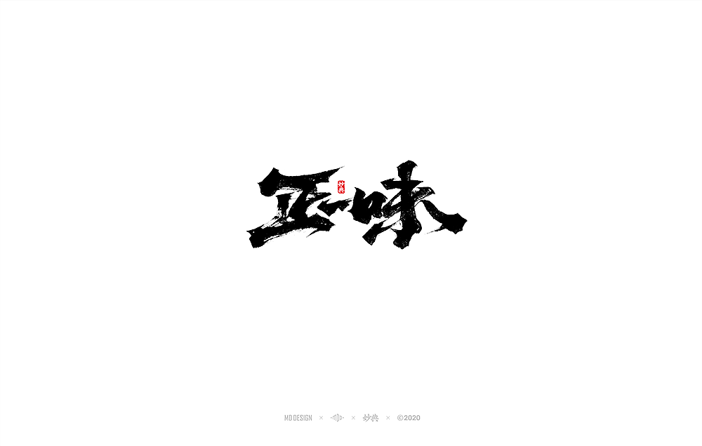 Chinese Creative Font Design-A group of handwriting brush fonts