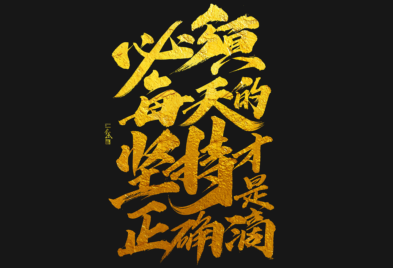 Chinese Creative Font Design-Creative Font Design of Golden Brush with Black Background