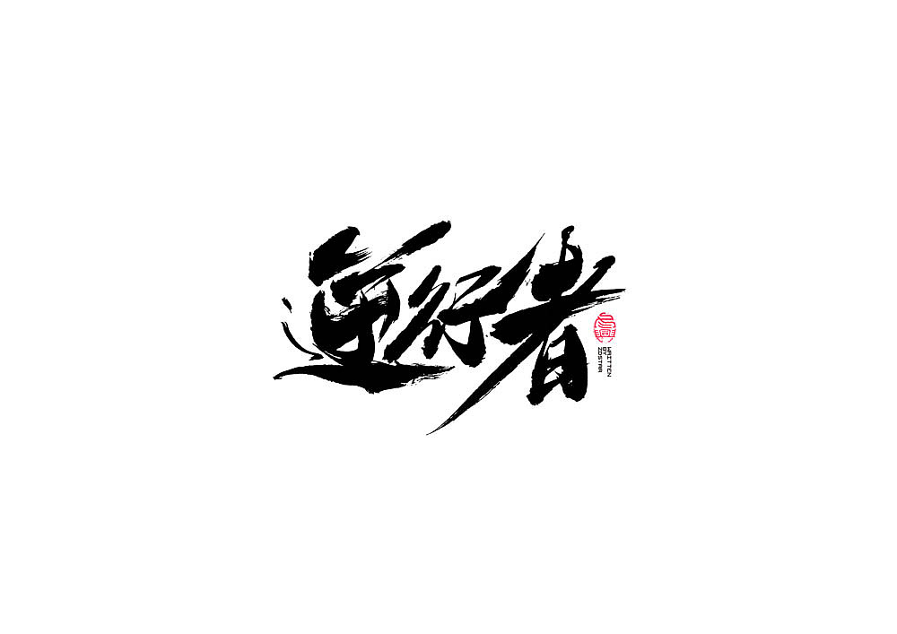 Chinese Creative Font Design-Calligraphy Collection # Spring Blooms #