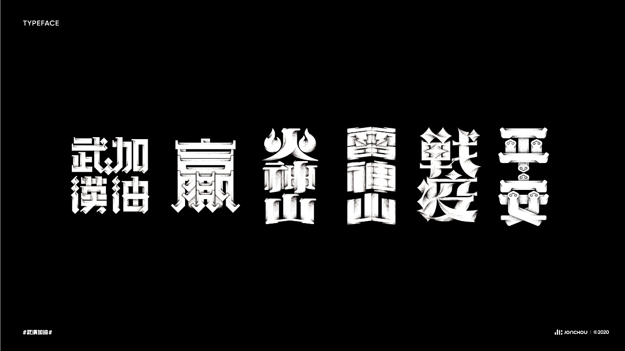 Chinese Creative Font Design-The style is based on the poster of 24 solar terms created by tycoon MoreTong.