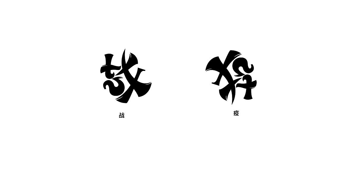 Chinese Creative Font Design-On the positive side, it is a word of war; on the other hand, it is a word of epidemic.
