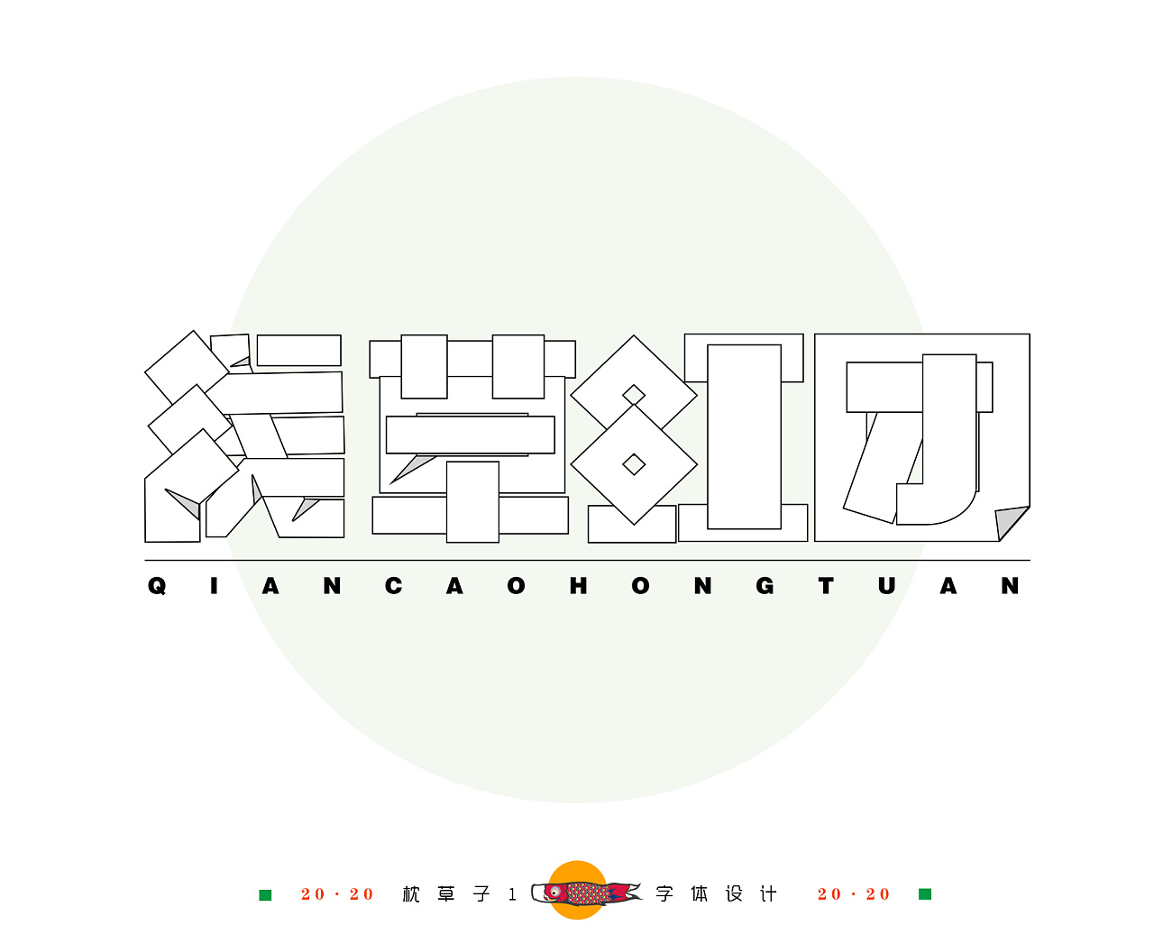 Chinese Creative Font Design-No perfect article is like no complete despair.