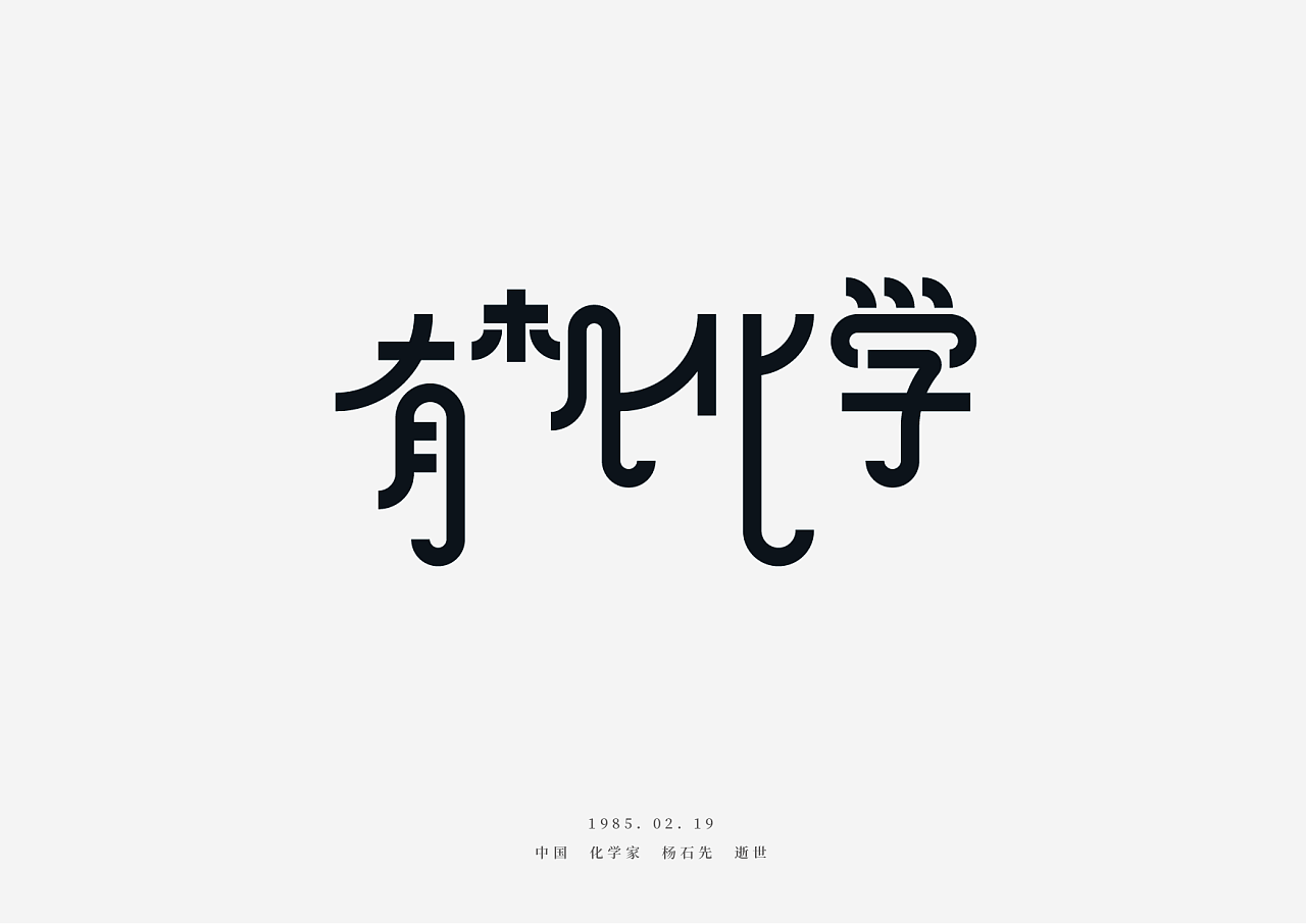 Chinese Creative Font Design-What happened today in history