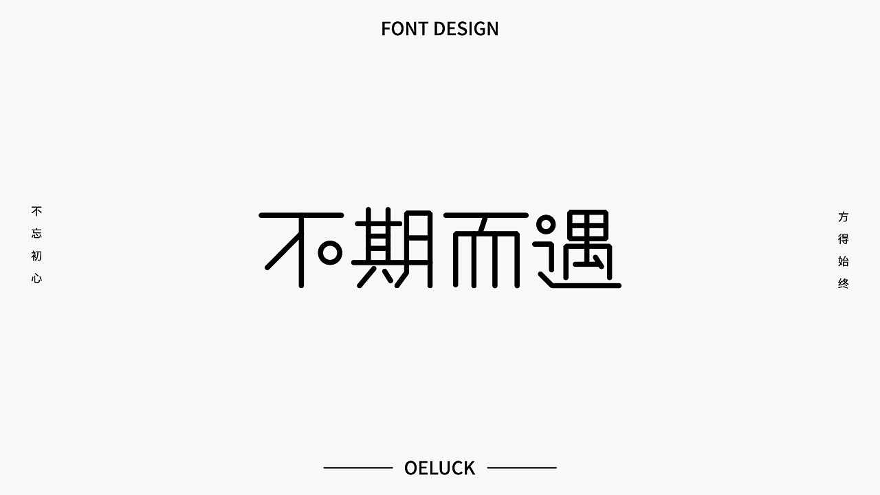 Chinese Creative Font Design-February font design exercise