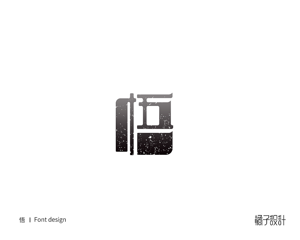Chinese Creative Font Design-All kinds of styles are available here