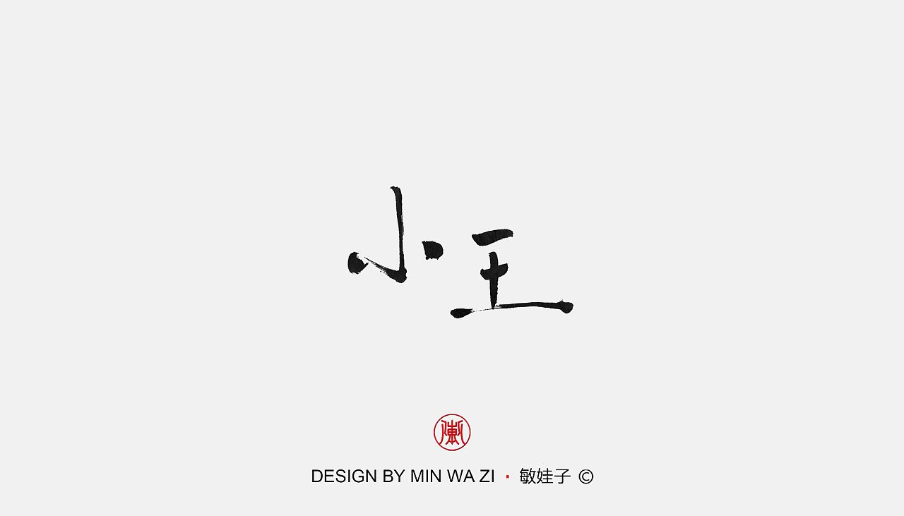 Chinese Creative Font Design-Handwritten song title