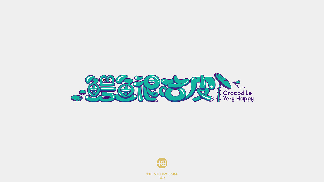 Chinese Creative Font Design-Cute and nifty fairy tale fonts