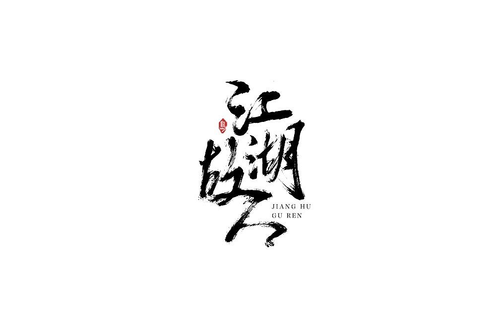 Chinese Creative Font Design-Chinese Creative Font Design