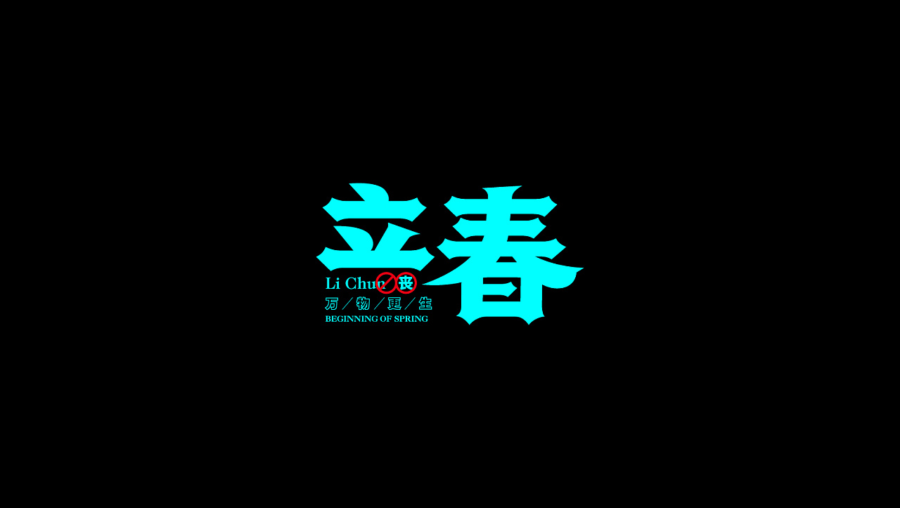 Chinese Creative Font Design-Vivid Color Font Design