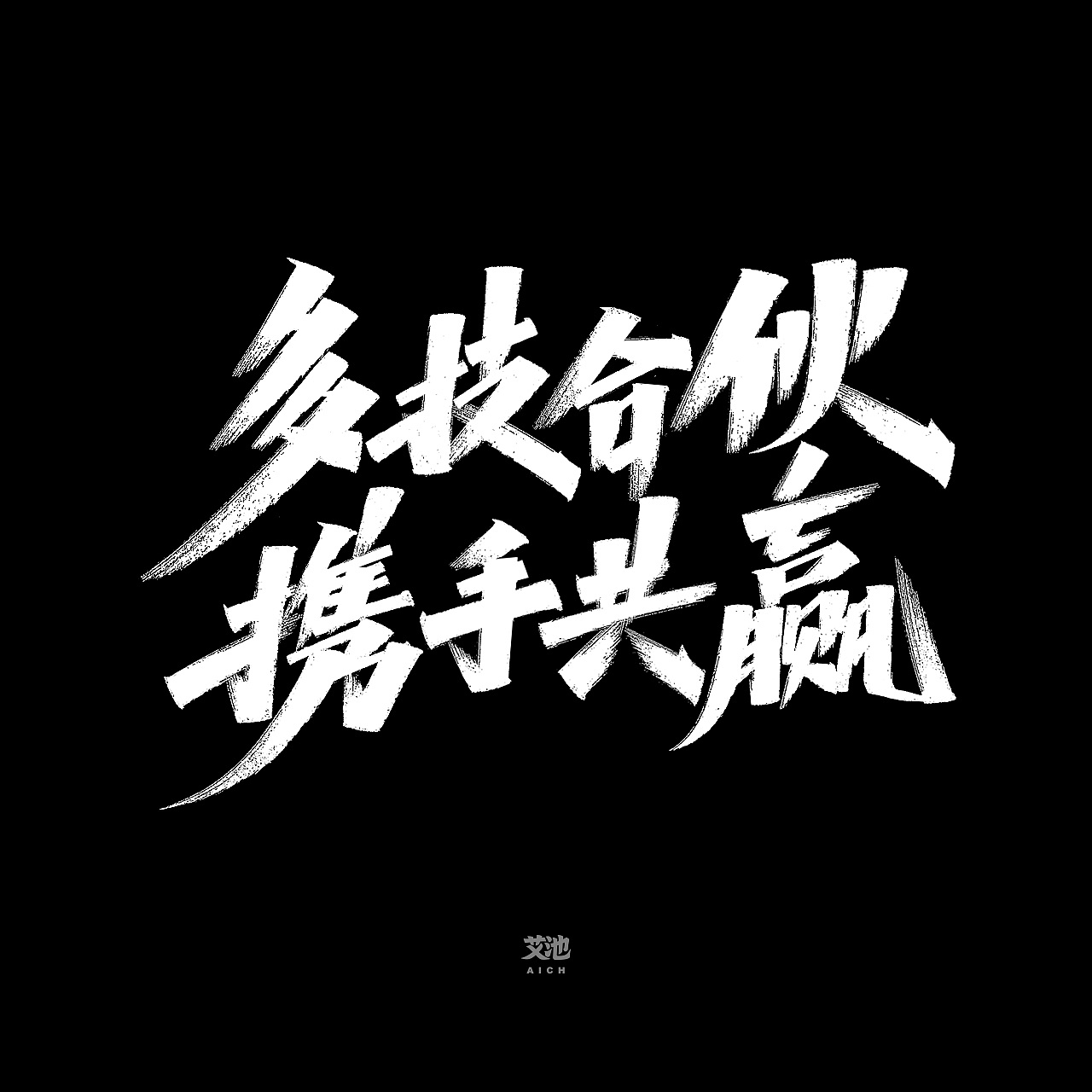 Chinese Creative Font Design-Recently, some selected commercial articles have been selected.