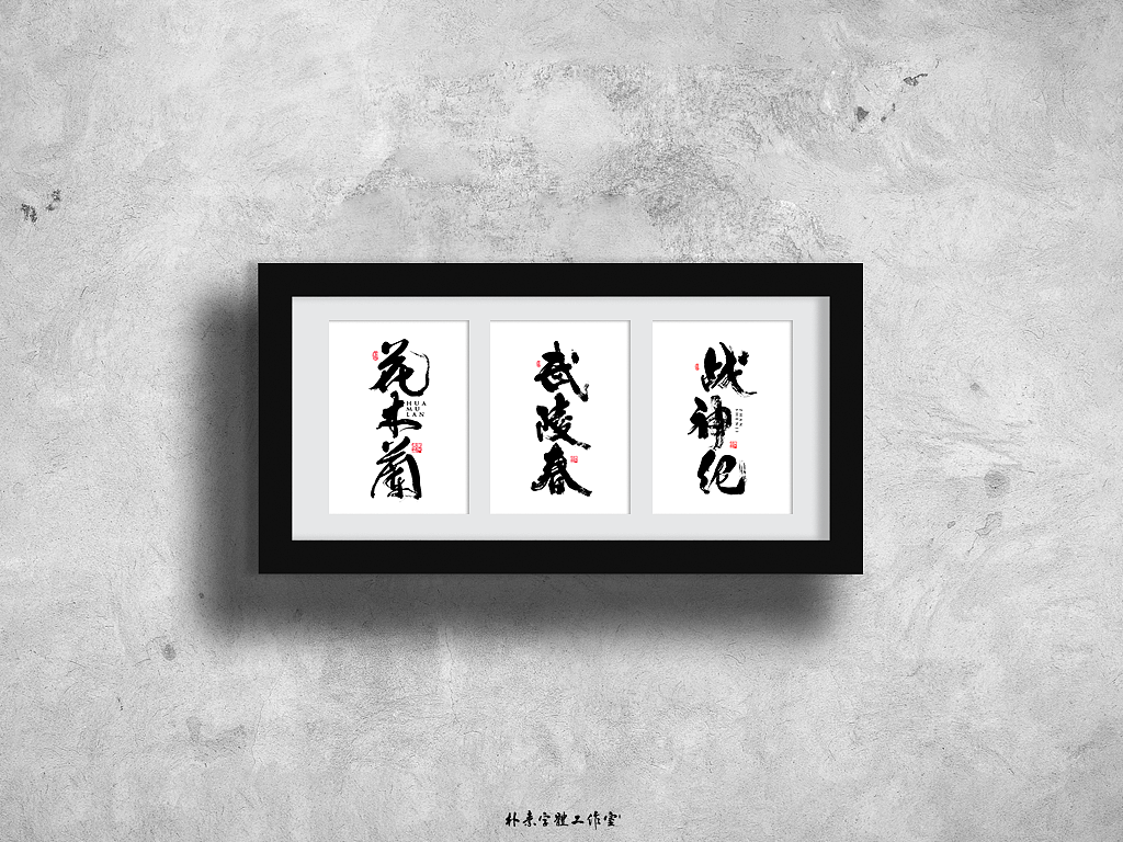 Chinese Creative Font Design-Font display designed on various daily necessities