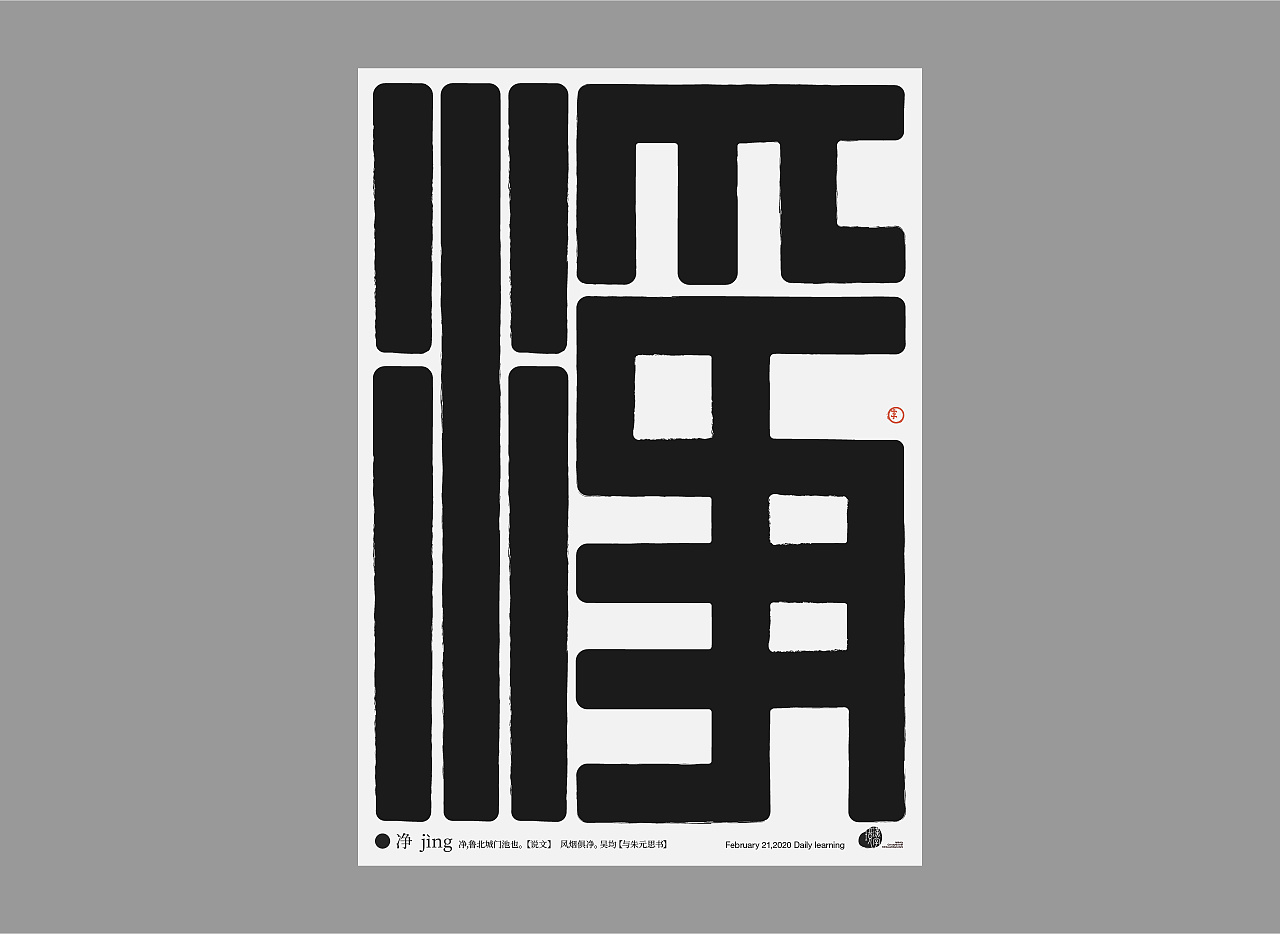 Chinese Creative Font Design-Chinese Character Context