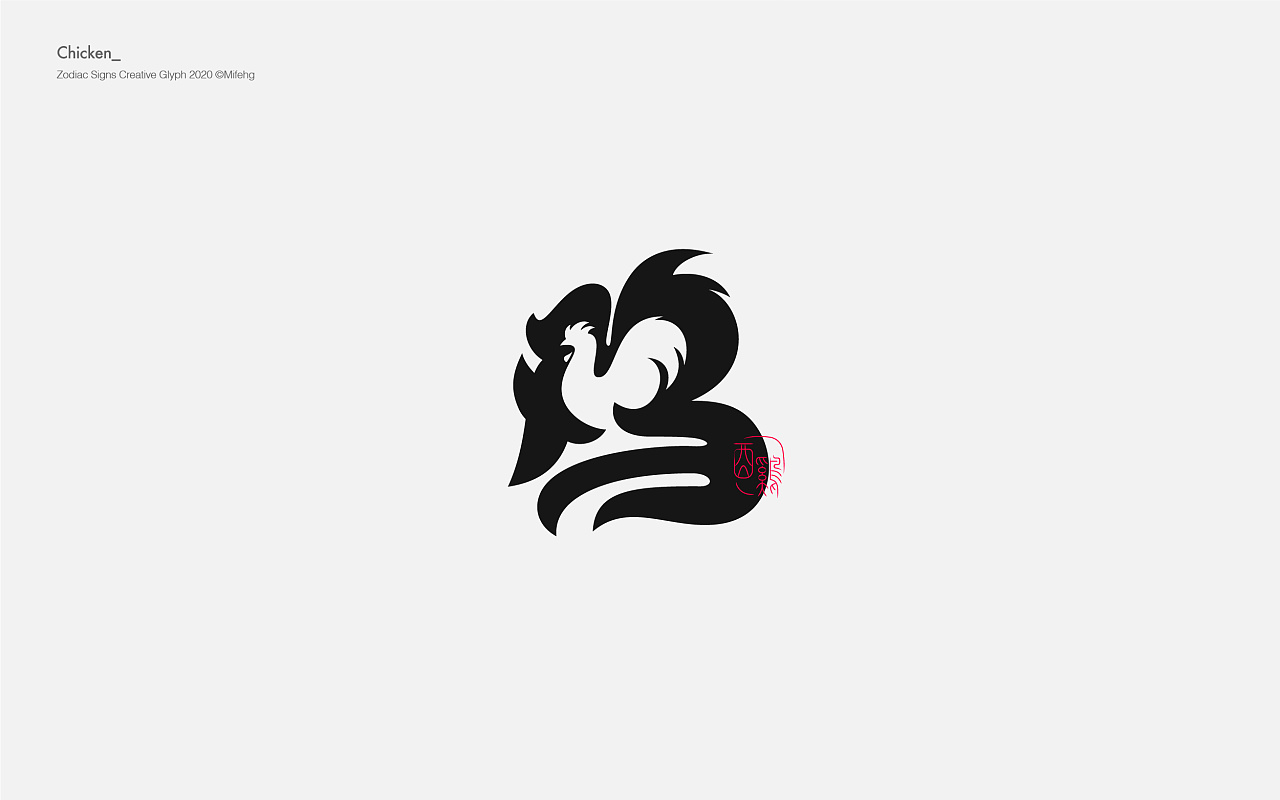 Chinese Creative Font Design-On the Positive and Negative Forms of Chinese Zodiac Characters