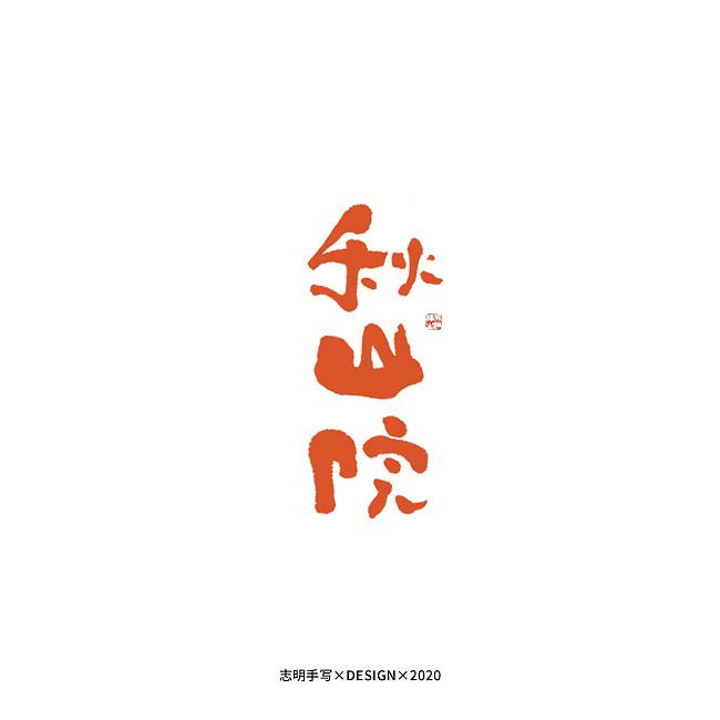 Chinese Creative Font Design-Lovely handwriting black brush font