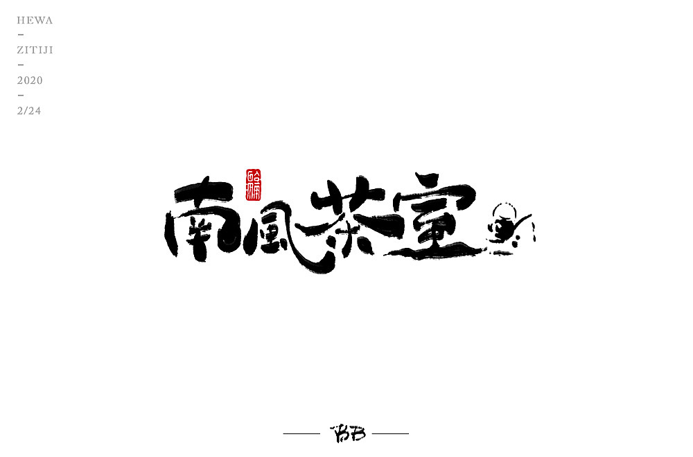 Creative font designs with different styles and backgrounds based on the four characters of Nanfeng Tea Room