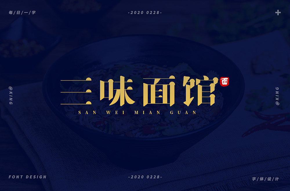 Creative font designs with different styles and backgrounds based on Sanwei noodle restaurant