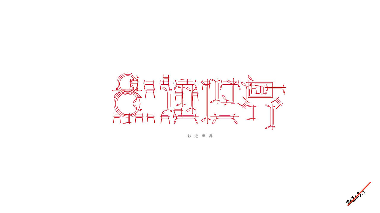 Chinese Creative Font Design-I am crazy about Chinese characters
