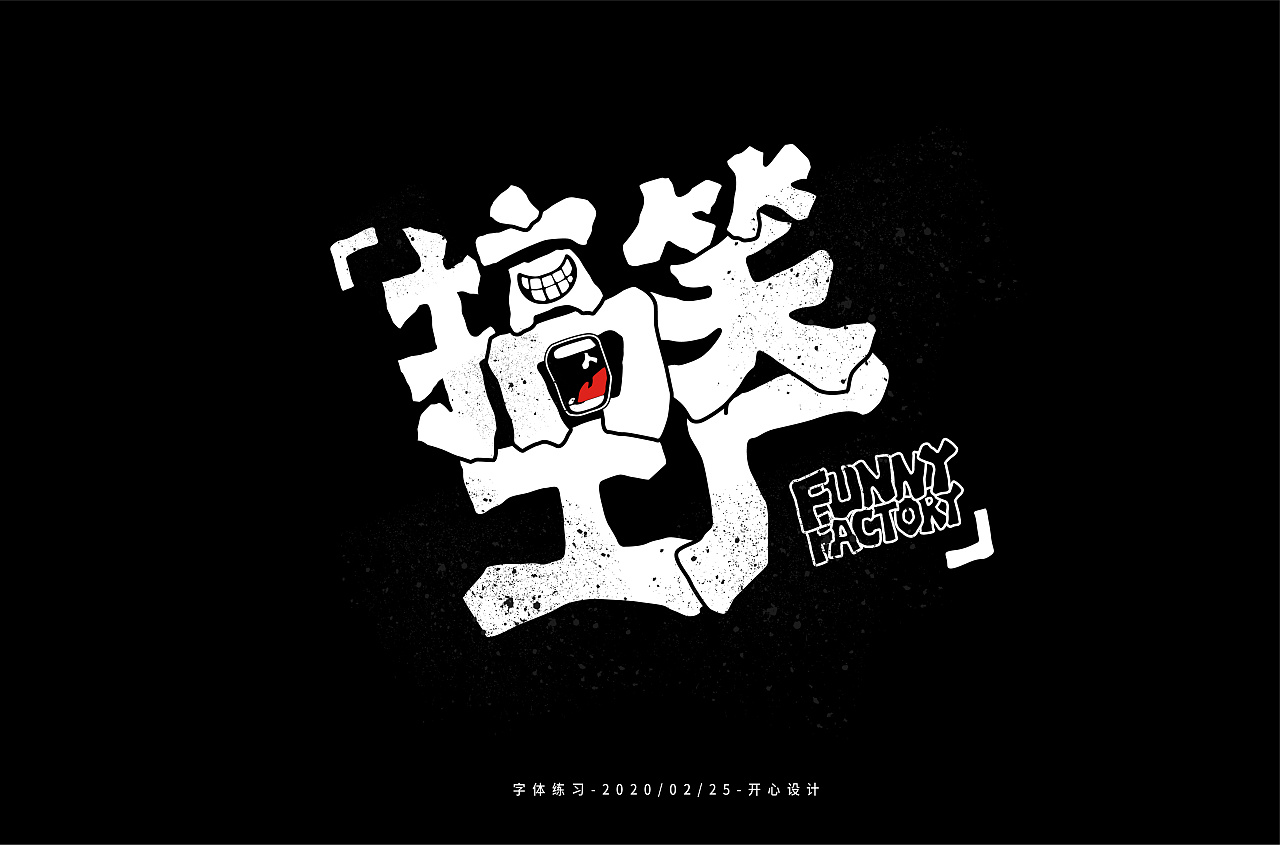 Chinese Creative Font Design-Are you serious?  No, I'm here to be funny