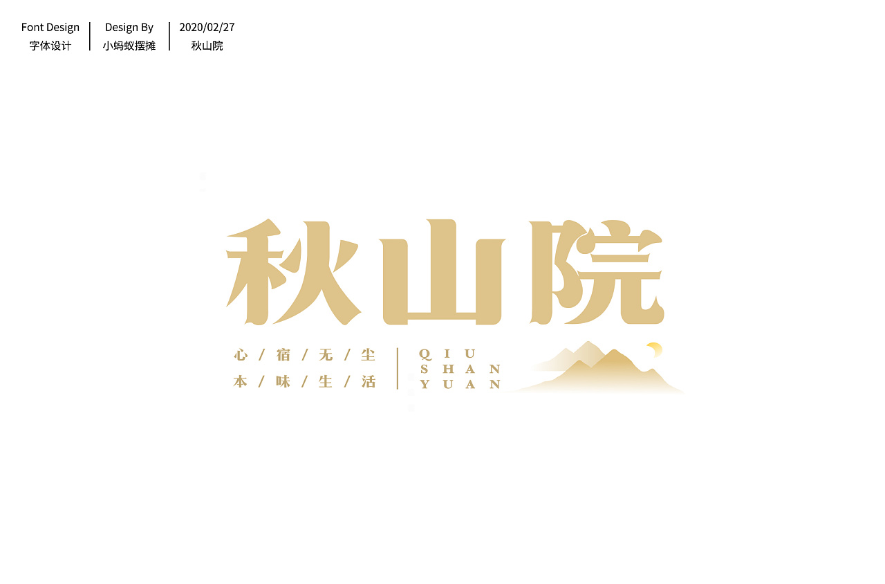 Different styles and creative font designs with qiushanyuan background