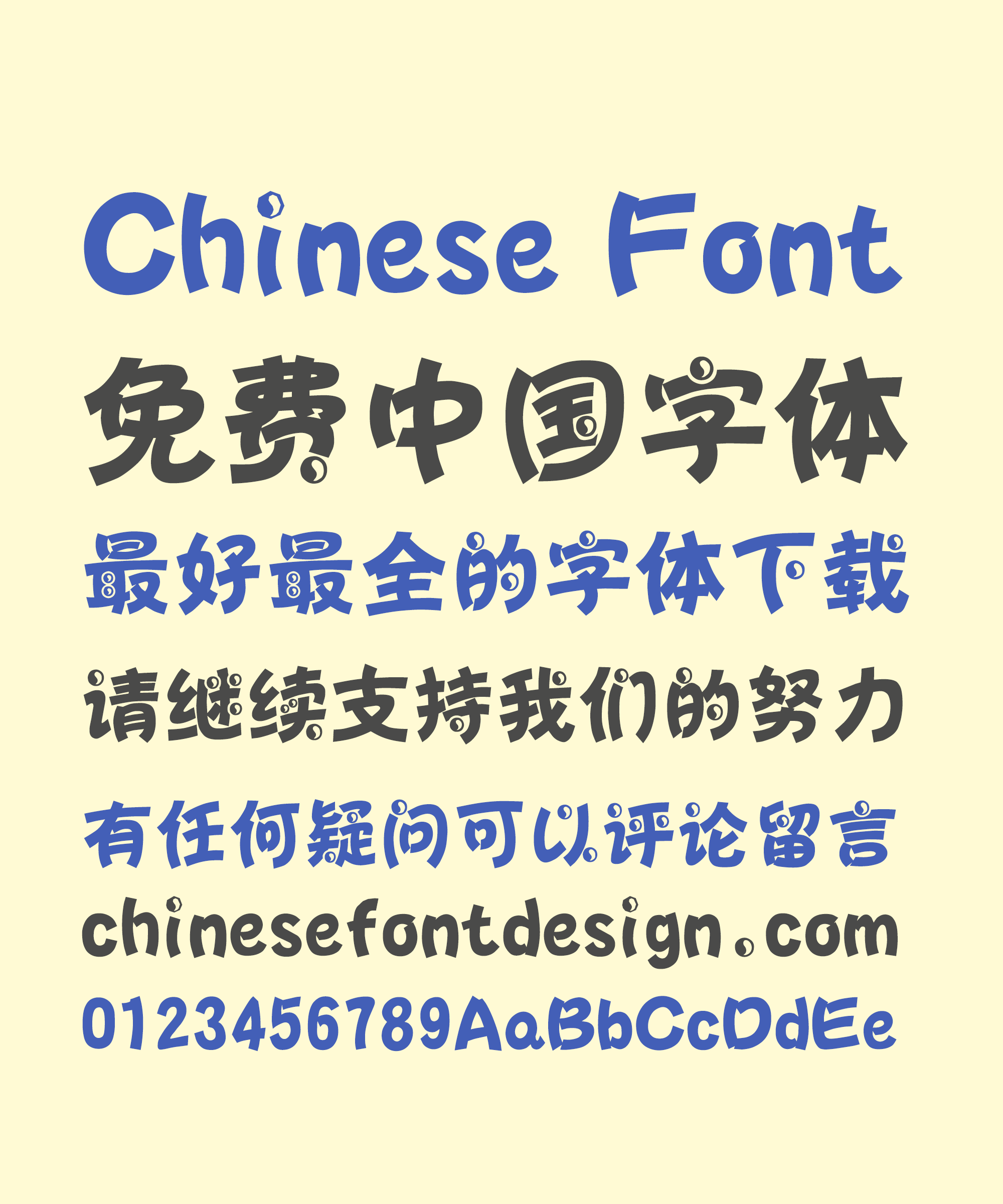 Creative Cute Round Corner Chinese Font -Simplified Chinese Fonts