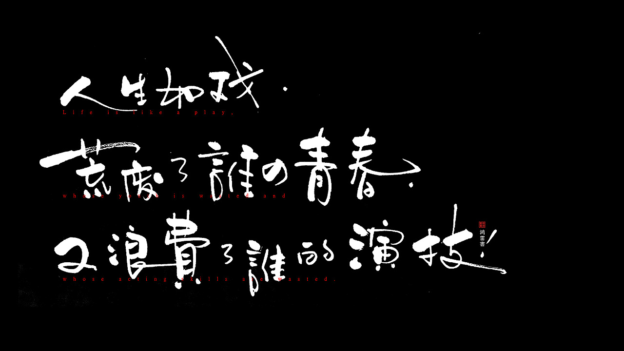Chinese Creative Font Design-Cute fonts, Honglei xiulibi handwriting