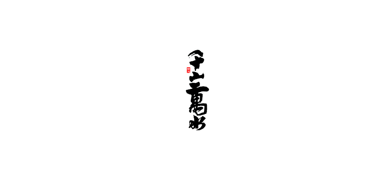 Chinese Creative Font Design-Calligraphy font presentation