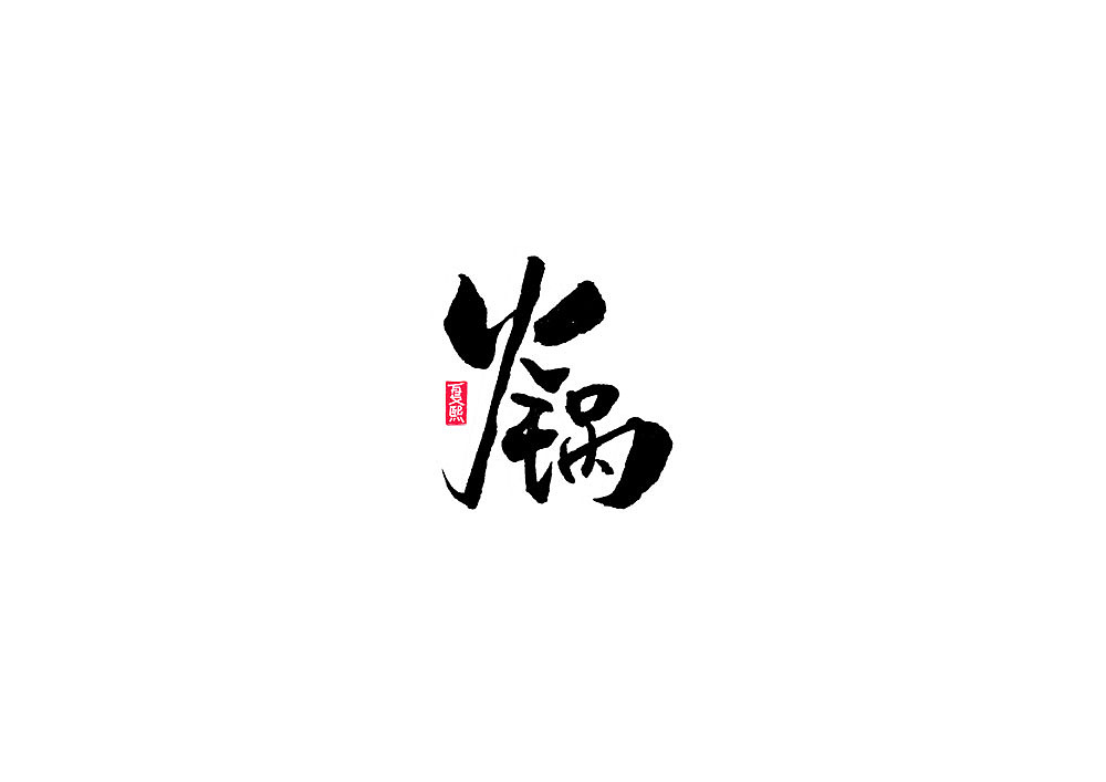 Chinese Creative Font Design-Stylish black brush font design